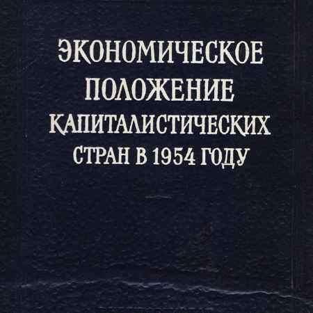 Купить Экономическое положение капиталистических стран в 1954 году