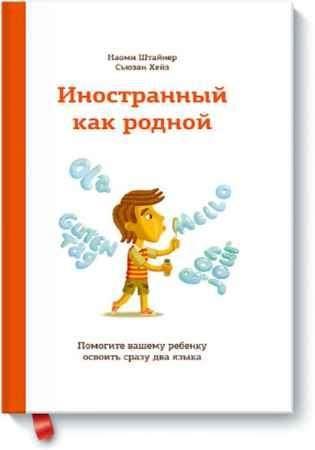 """Купить Наоми Штайнер Книга """"Иностранный как родной. Помогите вашему ребенку освоить сразу два языка"""" (твердый переплет)"""