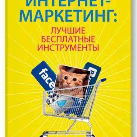 """Купить Джим Кокрум Электронная книга """"Интернет-маркетинг"""""""