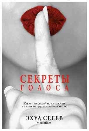 """Купить Эхуд Сегев Книга """"Секреты голоса"""" (мягкая обложка)"""