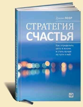 """Купить Джим Лоэр Книга """"Стратегия счастья: Как определить цель в жизни и стать лучше на пути к ней"""""""