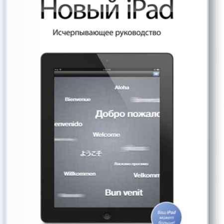 """Купить Пол Макфедрис Электронная книга """"Новый iPad"""""""