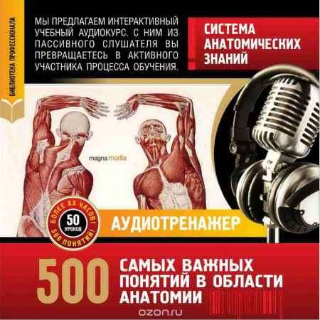 Купить Библиотека профессионала. Система анатомических знаний