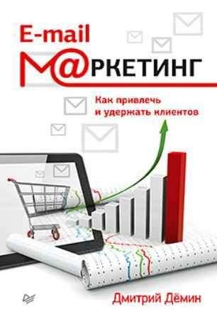 Купить E-mail-маркетинг. Как привлечь и удержать клиентов