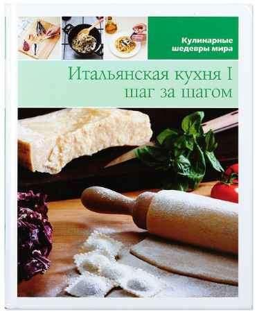 """Купить Книга """"Кулинарные шедевры мира. Итальянская кухня I шаг за шагом"""""""