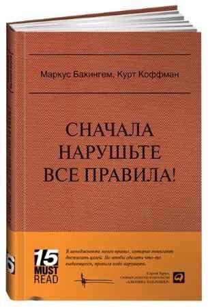 """Купить Курт Коффман,Маркус Бакингем Книга """"Сначала нарушьте все правила! Что лучшие в мире менеджеры делают по-другому?"""" (серия 15 Must Read)"""