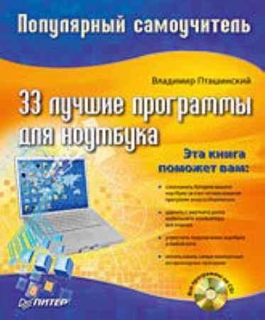Купить 33 лучшие программы для ноутбука. Популярный самоучитель (+CD)