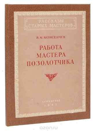 Купить В.М. Моисеичев Работа мастера-позолотчика
