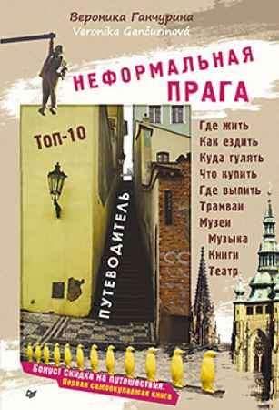 Купить Неформальная Прага. Путеводитель. ТОП-10