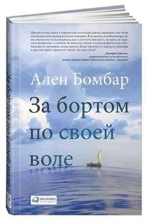 """Купить Ален Бомбар Книга """"За бортом по своей воле"""" (твердый переплет)"""