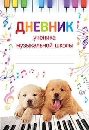 Купить Дневник ученика музыкальной школы
