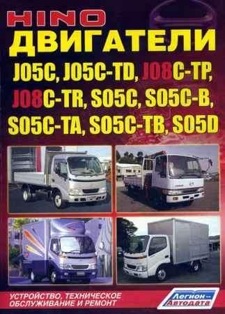 Купить Двигатели HINO J05C, J05C-TD, J08C-TP, J08C-TR, S05C, S05C-B, S05C-TA, S05C-TB, S05D (978-5-88850-381-2)