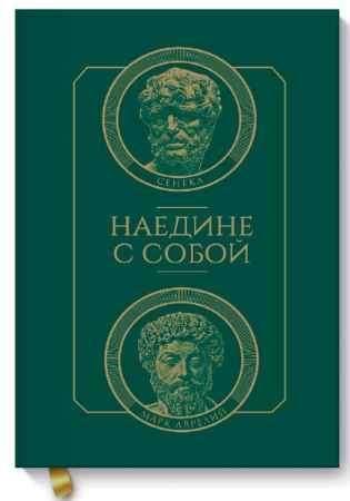 """Купить Сенека,Марк Аврелий Книга """"Наедине с собой"""" (твердый переплет)"""