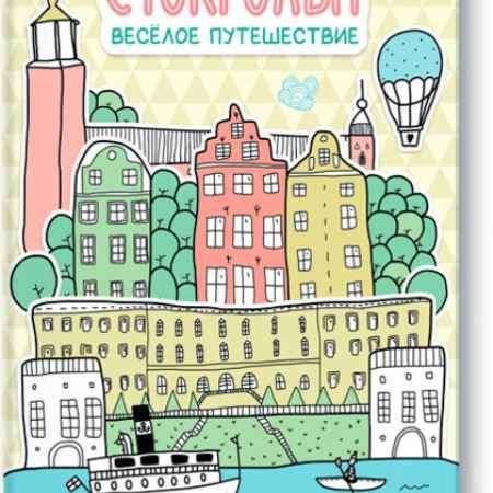 """Купить Александра Балашова Книга """"Стокгольм. Весёлое путешествие"""" (от 5 до 8 лет)"""