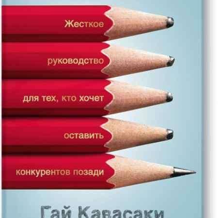 """Купить Гай Кавасаки Электронная книга """"Правила Кавасаки"""""""