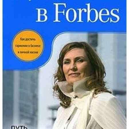 """Купить Надежда Копытина Книга """"Хочу попасть в Forbes: Как достичь гармонии в бизнесе и личной жизни. Путь к миллиарду Надежды Копытиной"""""""