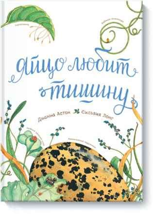 """Купить Дианна Астон,Сильвия Лонг Книга """"Яйцо любит тишину"""" (от 5 до 8 лет)"""