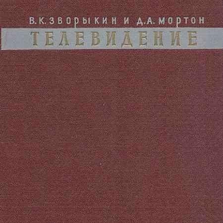 Купить В. К. Зворыкин, Д. А. Мортон Телевидение