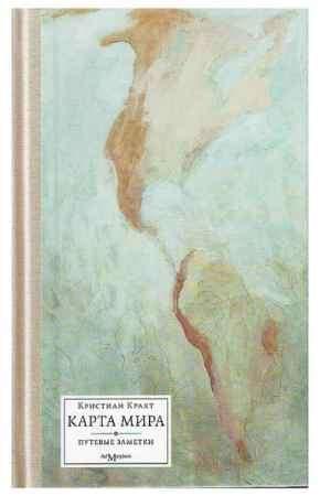 """Купить Кристиан Крахт Книга """"Карта мира"""""""