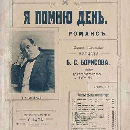 Купить Б. С. Борисов Я помню день. Романс