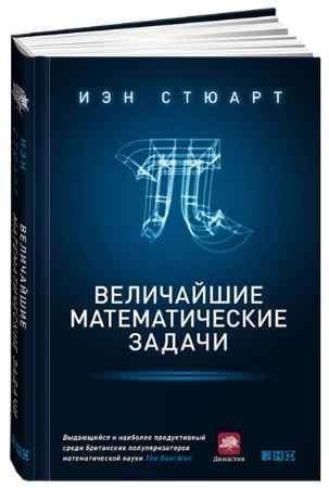 """Купить Иэн Стюарт Книга """"Величайшие математические задачи"""""""