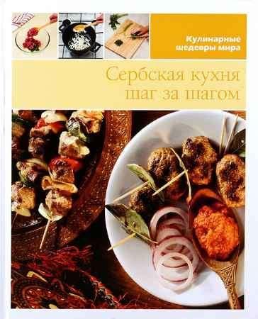 """Купить Книга """"Кулинарные шедевры мира. Сербская кухня шаг за шагом"""""""
