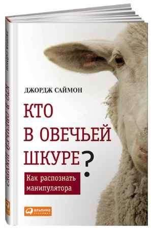 """Купить Джордж Саймон Книга """"Кто в овечьей шкуре? Как распознать манипулятора"""" (твердый переплет)"""
