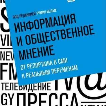 """Купить Ислам Румин Книга """"Информация и общественное мнение: от репортажа в СМИ к реальным переменам"""""""