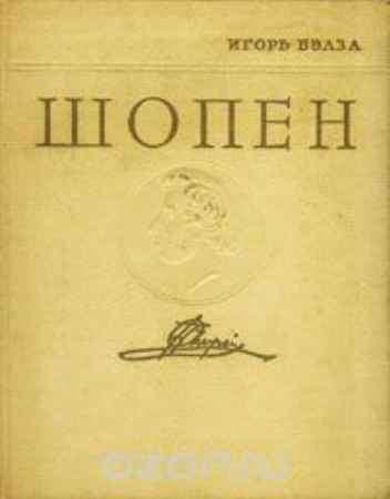 Купить Игорь Бэлза Шопен