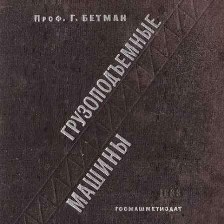 Купить Бертман Г. Грузоподъемные машины