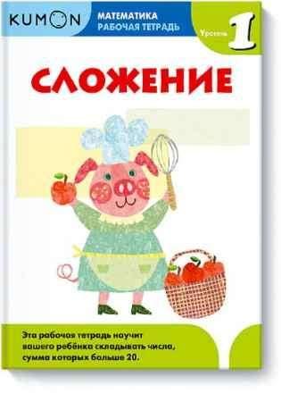 """Купить KUMON Книга """"Математика. Сложение. Уровень 1. Рабочая тетрадь KUMON"""" (от 5 до 7 лет)"""
