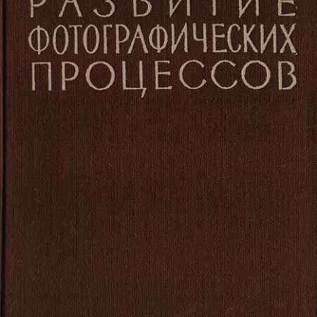 Купить К. И. Мархилевич, В. И. Шеберстов и др. Современное развитие фотографических процессов