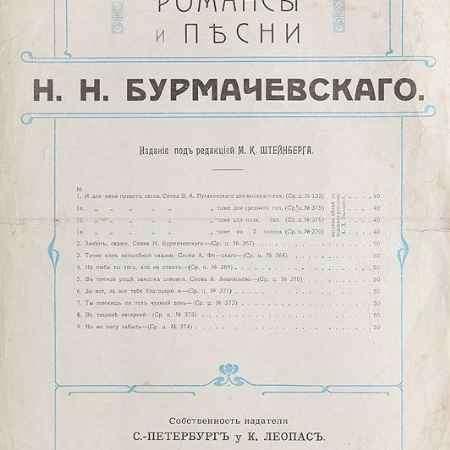 Купить А.Тимофеев, Барон Б.Б. Дремлют плакучие ивы. Романс