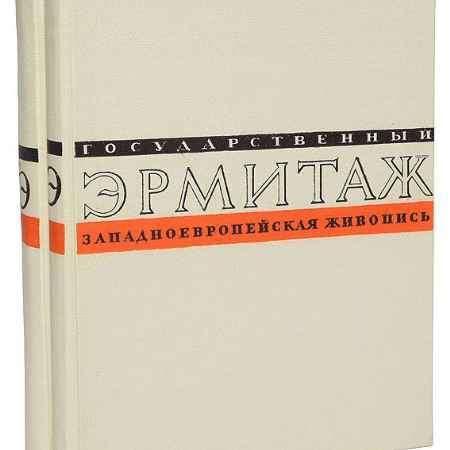 Купить Государственный Эрмитаж. Западноевропейская живопись (комплект из 2 книг)