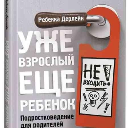 """Купить Ребекка Дерлейн Книга """"Уже взрослый, ещё ребёнок. Подростковедение для родителей"""" (твердый переплет)"""