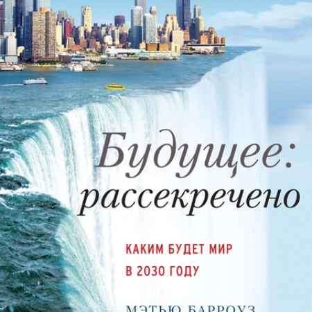 """Купить Мэтью Берроуз Книга """"Будущее: рассекречено. Каким будет мир в 2030 году"""" (интегральный переплет)"""
