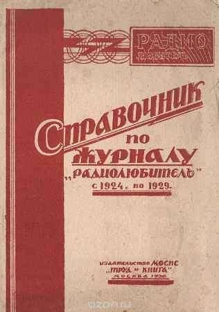 Купить Справочник по журналу