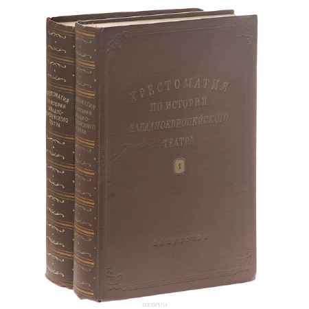 Купить Хрестоматия по истории западноевропейского театра. В 2 томах (комплект)
