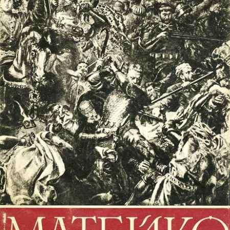 Купить Матейко