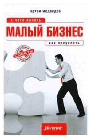 """Купить Артем Медведев Книга """"Малый бизнес. С чего начать, как преуспеть"""""""