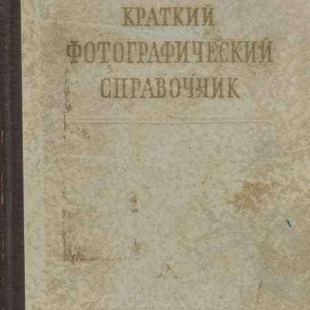 Купить Краткий фотографический справочник
