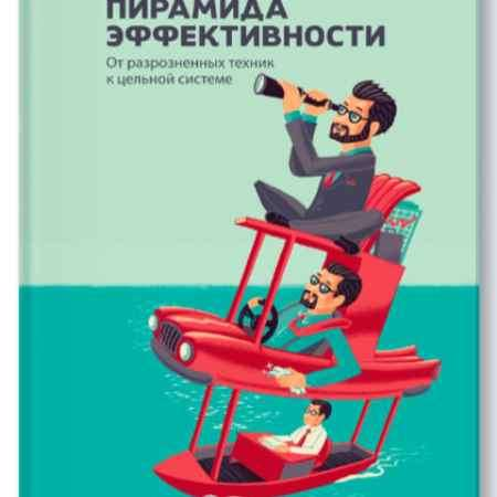 "Купить Тамара Майлс Электронная книга ""Пирамида эффективности"""
