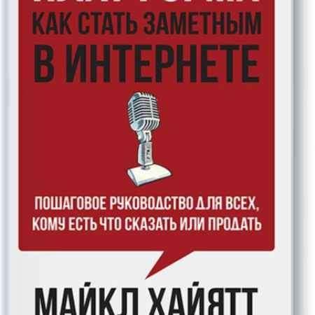 """Купить Майкл Хайятт Электронная книга """"Платформа: как стать заметным в интернете"""""""