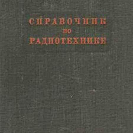 Купить Г. Г. Гинкин Справочник по радиотехнике
