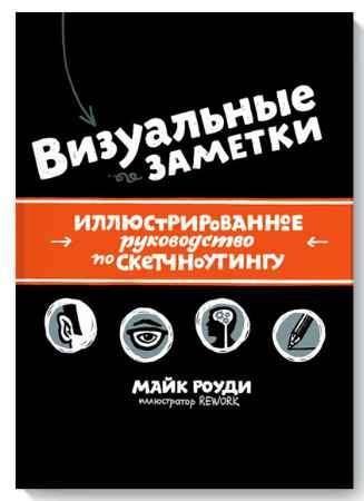 """Купить Майк Роди Книга """"Визуальные заметки. Иллюстрированное руководство по скетчноутингу"""""""