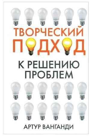 """Купить Артур Ванганди Книга """"Творческий подход к решению проблем"""" (мягкая обложка)"""