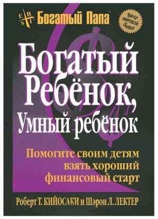 """Купить Роберт Кийосаки,Шэрон Лектер Книга """"Богатый ребёнок, умный ребёнок"""" (мягкая обложка)"""
