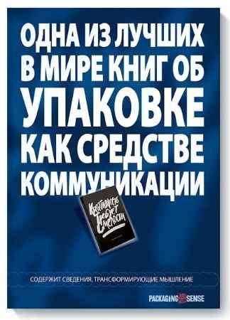 """Купить Ларс Валлентин Книга """"Креативность требует смелости"""" (мягкая обложка)"""