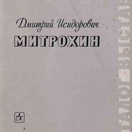 Купить Дмитрий Исидорович Митрохин. Каталог выставки