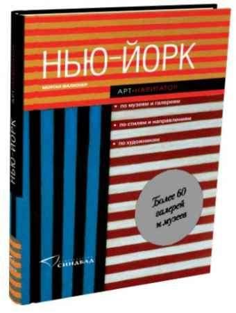 """Купить Морган Фалконер Книга """"Нью-Йорк. Арт-навигатор"""""""